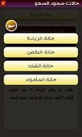 Screenshot of سجود السهو