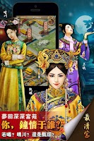 Screenshot of 大清王朝-愛新覺羅家族的崛起