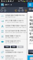 Screenshot of 가톨릭_성경일독 성경 락