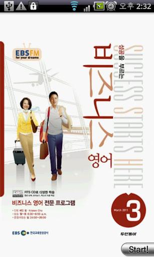 下載玩新版教育遊戲EBS FM 비즈니스영어 (2011.3월호) APP!推薦高CP值教育平台