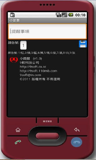 最快捷最方便的螢幕記事 螢幕留言 螢幕提醒 螢幕印鑑
