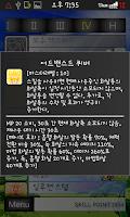 Screenshot of 메이플 보우마스터 스킬트리