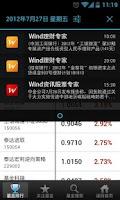Screenshot of Wind理财专家-高回报理财产品推荐