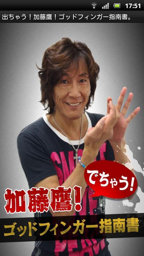 加藤鷹の画像 p1_7