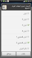 Screenshot of رنات و اصوات الطيور ( عصافير )