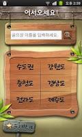 Screenshot of 골프장맛집
