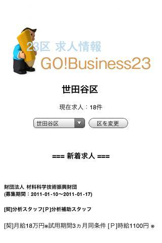 23区求人情報 GOBusiness23