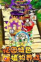 Screenshot of 植物大战僵尸Online 高清版