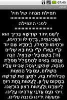 Screenshot of Siddur Sfaradi (Free Version)