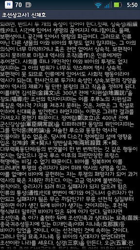 조선상고사10