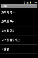 Screenshot of 고스톱 먹자