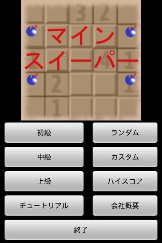 マインスイーパー 日本語版