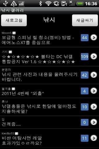 【免費通訊App】디씨인사이드-APP點子