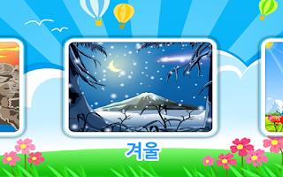 Screenshot of 귀염이 자연현상-유아교육BabyBus