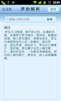 Screenshot of 梦的解析