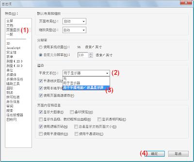 Configure Subpixel Rendering