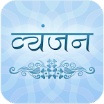 Hindi Recipes Book 1.5 Apk