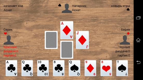карточная игра по хуевой