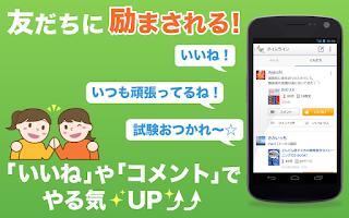 Screenshot of 勉強の記録で習慣化Studyplus 大学受験に最適!