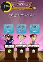 Screenshot of من الكاذب؟