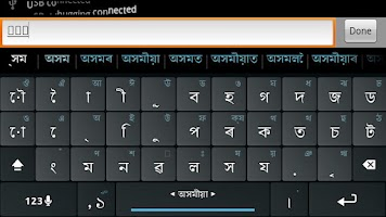 Screenshot of Assamese Keyboard Plugin
