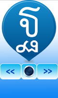 Screenshot of ก.ไก่-Thai alphabet read aloud
