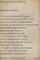 Screenshot of Айвенго