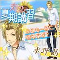 恋の夏期講習 水野編 icon