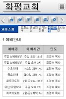 Screenshot of 화평교회