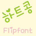 MDHeartkong™ Korean Flipfont icon