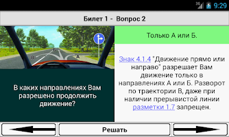 Screenshot of Экзамен ПДД 2014 ABCD Россия