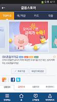 Screenshot of IBK ONE금융센터