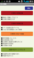 Screenshot of 狛江市防災マップ