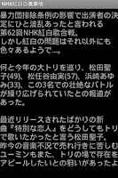 Screenshot of 芸能裏情報大暴露!