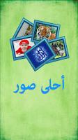 Screenshot of أحلى صور - Best Pics