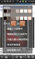 Screenshot of 看新聞Taiwan