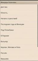 Screenshot of Мемуары Казановы. Дж.Казанова