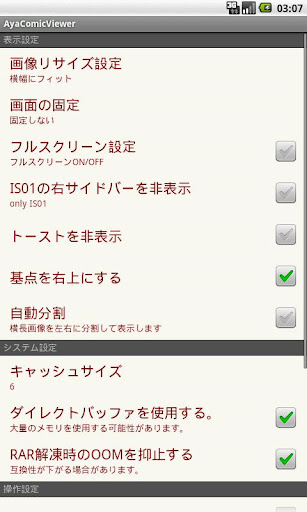 【免費漫畫App】AyaComicViewer-APP點子