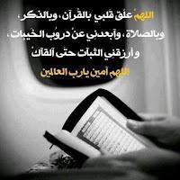 Screenshot of أدعية الساجدين