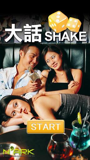 大話shake 10合1