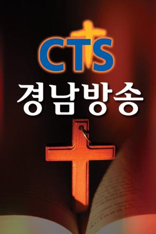 CTS 경남방송