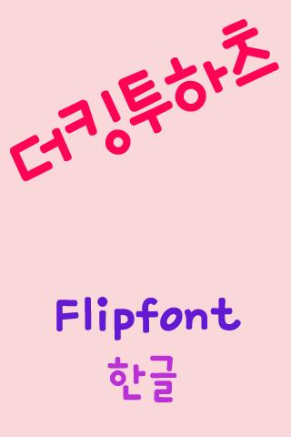 玩免費個人化APP|下載mbcKing2hearts Korean FlipFont app不用錢|硬是要APP
