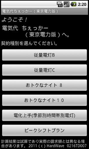 電気代ちぇっかー(東京電力版)