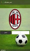 Screenshot of إختبر معلوماتك الكروية