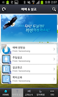 Screenshot of 한소망교회