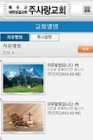 Screenshot of 주사랑교회