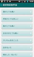 Screenshot of 救命・応急手当の基礎知識forポケットメディカ