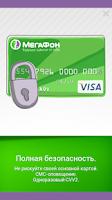 Screenshot of МегаФон-Visa