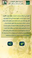 Screenshot of أدعية العيد