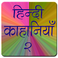App Hindi Stories 2 (Pocket Book) apk for kindle fire